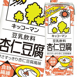 【送料無料】キッコーマン 豆乳飲料 杏仁豆腐200ml紙パック×1ケース(全18本)