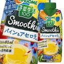 【送料無料】カゴメ 野菜生活100Smoothie パイン&アセロラMix330ml×3ケース(全36本)