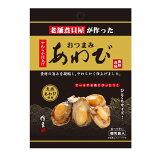 【ネコポス便】【送料無料】信玄食品 おつまみあわび5粒×2袋セット