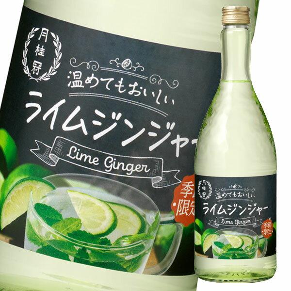 【送料無料】月桂冠 温めてもおいしいライムジンジャー720ml瓶×2ケース(全24本)