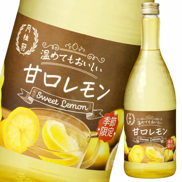 【送料無料】月桂冠 温めてもおいしい甘口レモン720ml瓶×2ケース(全24本)