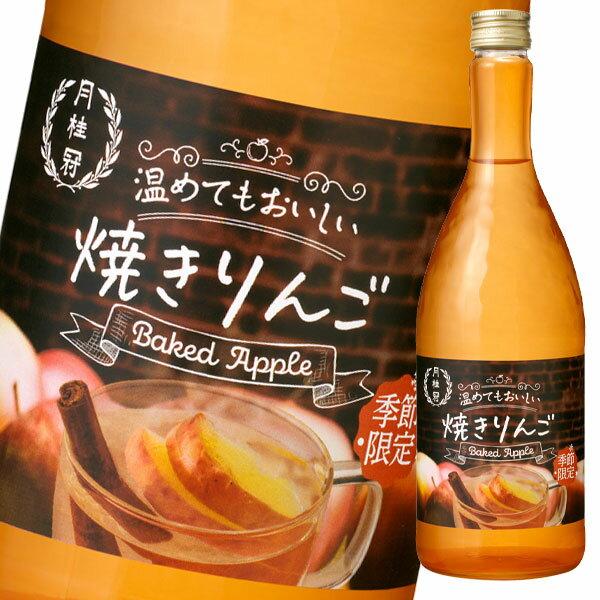 【送料無料】月桂冠 温めてもおいしい焼きりんご720ml瓶×2ケース(全24本)