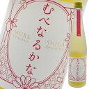 【送料無料】滋賀・竹内酒造 不老長寿伝説の果実「むべ」のリキュール むべなるかな500ml瓶×6本セット