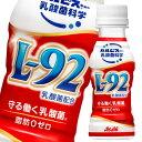 【送料無料】アサヒ 守る働く乳酸菌100ml×4ケース(全120本)