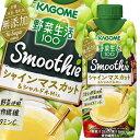 【送料無料】カゴメ 野菜生活100 Smoothieシャインマスカット&シャルドネMix330ml×2ケース(全24本)