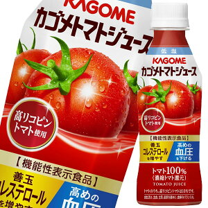 【送料無料】カゴメ トマトジュース 低塩 高リコピントマト使用265g×2ケース(全48本)