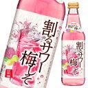 【送料無料】サンガリア 割るサワー 梅しそ335ml瓶×2ケース(全48本)