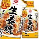 【送料無料】キッコーマン 粗おろし生姜たっぷり 生姜焼のたれ400g硬質ボトル×1ケース(全12本)
