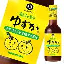 【送料無料】キッコーマン 柚子の香り ゆずか250mlびん×1ケース(全12本) 1