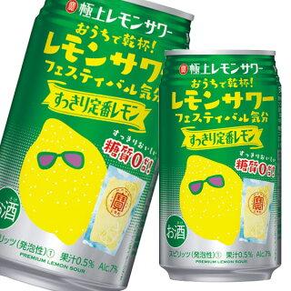 極上レモンサワーすっきり定番レモンとは?
