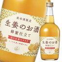 【送料無料】養命酒 生姜のお酒700ml瓶×3本セット