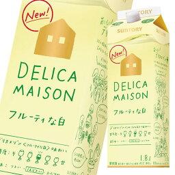 【送料無料】サントリー デリカメゾン 白1.8L紙パック×1ケース(全6本)