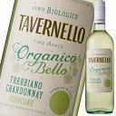 【送料無料】ダヴェルネッロ オルガニコ トレッビアーノ・シャルドネ750ml瓶×2ケース(全24本)