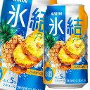 【送料無料】キリン 氷結 パイナップル350ml缶×2ケース