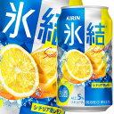 【送料無料】キリン 氷結 シチリア産レモン350ml缶×2ケース(全48本)