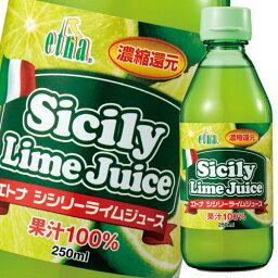 【送料無料】エトナ シシリーライムジュース250ml瓶×1ケース(全20本)