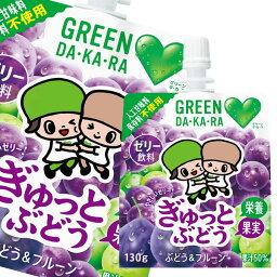 【送料無料】サントリー GREEN DA・KA・RAゼリー ぎゅっとぶどう130gパウチ×1ケース(全30本)