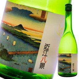 滋賀県・喜多酒造 純米酒 近江八景 瀬田夕照720ml瓶×1本