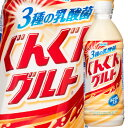 【送料無料】アサヒ ぐんぐんグルト3種の乳酸菌500ml×2ケース(全48本)