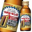 【送料無料】大正製薬 リポビタンD11 100mL瓶×1ケー