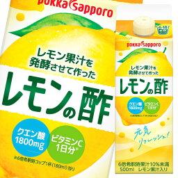 ポッカサッポロ レモン果汁を発酵させて作ったレモンの酢(6倍希釈)500ml紙パック×1ケース(全6本)