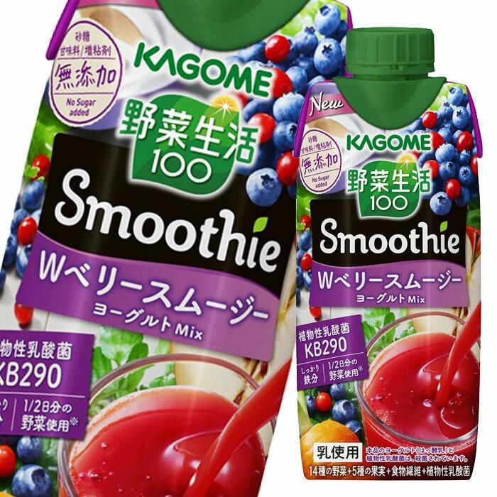 【送料無料】カゴメ 野菜生活100Smoothie(スムージー)Wベリースムージー ヨーグルトMix330ml×2ケース(全24本)