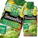 【送料無料】カゴメ 野菜生活100 Smoothie グリーンスムージーゴールド&グリーンキウイMix330ml×2ケース(全24本)