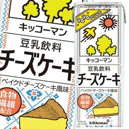 【送料無料】キッコーマン 豆乳飲料チーズケーキ200ml紙パック×3ケース(全54本)