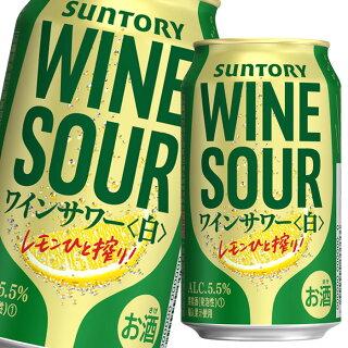 サントリーワインサワー白