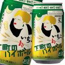 【送料無料】三和酒類 いいちこ下町のハイボール350ml缶×2ケース(全48本)