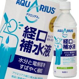 【送料無料】コカ・コーラ アクエリアス経口補水液500ml×1ケース(全24本)