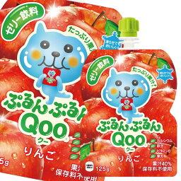 【送料無料】コカ・コーラ ミニッツメイドQoo ぷるんぷるんQooりんご125gパウチ×2ケース(全60本)