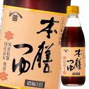 【送料無料】ヒゲタ醤油 本膳つゆ350ml×2ケース(全24本)