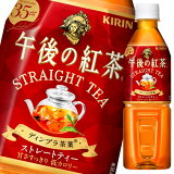 【送料無料】キリン 午後の紅茶 ストレートティー(自動販売機用)500ml×1ケース(全24本)【新商品】【新発売】
