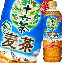 【送料無料】アサヒ 十六茶麦茶660ml×1ケース(全24本)【to】 1
