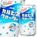 【送料無料】アサヒ カルピスウォーター350g缶×1ケース(全24本)