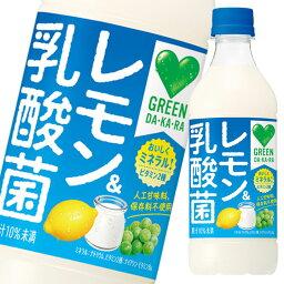 【送料無料】サントリー グリーンダカラ レモン&乳酸菌430ml×2ケース(全48本)
