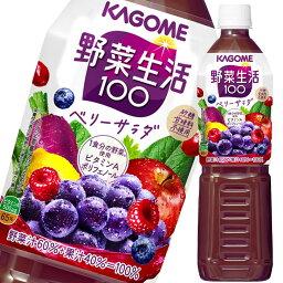 【送料無料】カゴメ 野菜生活100 ベリーサラダ720ml×1ケース(全15本)
