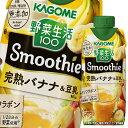 カゴメ 野菜生活100 Smoothie 完熟バナナ&豆乳Mix330ml×1ケース(全12本)