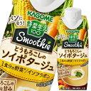 【送料無料】カゴメ 野菜生活100Smoothie(スムージー)とうもろこしのソイポタージュ250g×4ケース(全48本)