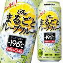 【送料無料】サントリー -196℃ザ・まるごとグレープフルーツ500ml缶×2ケース(全48本)