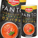 【先着限り!クーポン付!】【送料無料】デルモンテ PANTO
