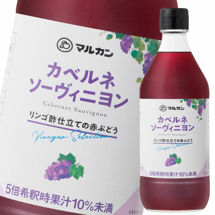 【送料無料】マルカン リンゴ酢仕立ての赤ぶどう カベルネソーヴィニヨン500ml瓶×1ケース(全12本)