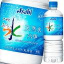 【送料無料】アサヒ おいしい水天然水 六甲600ml×2ケース(全48本)