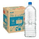 【送料無料】アサヒ おいしい水天然水(ラベルレスボトル)2L×1ケース(全9本)【to】