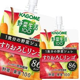 【送料無料】カゴメ 野菜生活100 1食分の野菜ジュレ すりおろしリンゴ180gパウチ×4ケース(全120本)