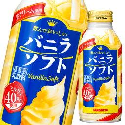 【送料無料】サンガリア 飲んでおいしいバニラソフト380gボトル缶×2ケース(全48本)