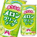 【送料無料】サンガリア まろふわメロンクリームソーダ190g缶×1ケース(全30本)
