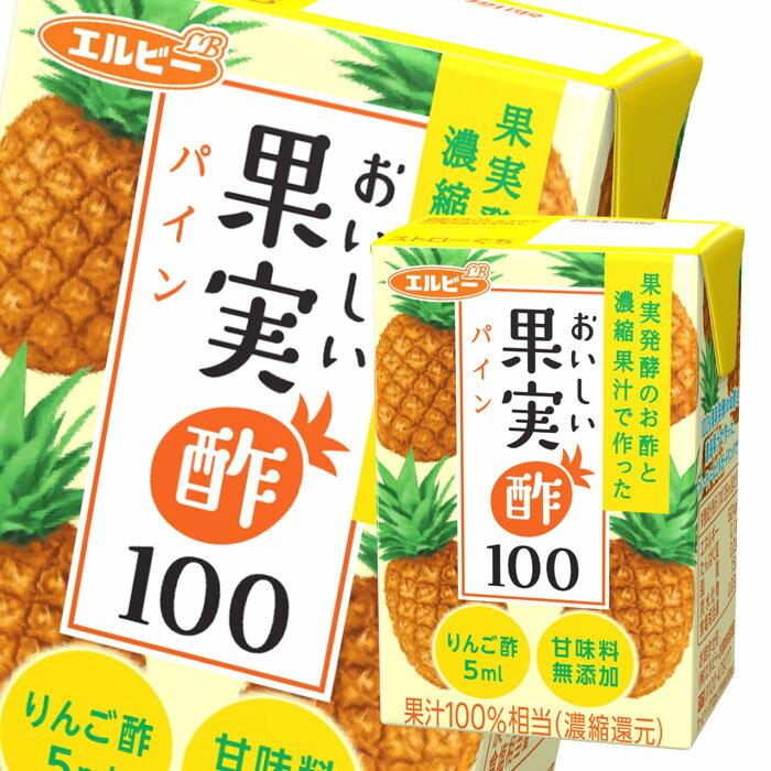 【送料無料】エルビーおいしい果実酢100パイン125ml×1ケース(全24本)【新商品】【新発売】