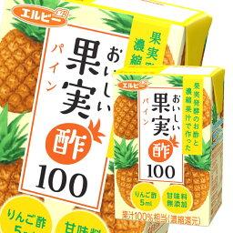 【送料無料】エルビー おいしい果実酢100 パイン125ml×4ケース(全96本)